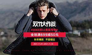 淘宝男装双11活动海报设计PSD素材