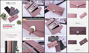 淘宝女士钱包详情页设计模板PSD素材
