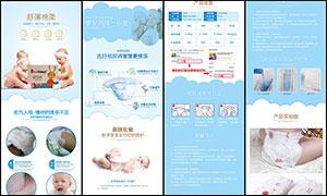 淘宝婴儿纸尿裤详情页设计模板PSD素材