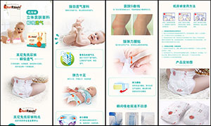 天猫纸尿裤产品详情页设计模板PSD素材