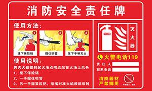 消防安全責任牌設計模板矢量素材