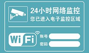 網絡監控和WIFI標識設計矢量素材