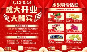 水果店盛大開業宣傳單設計矢量素材