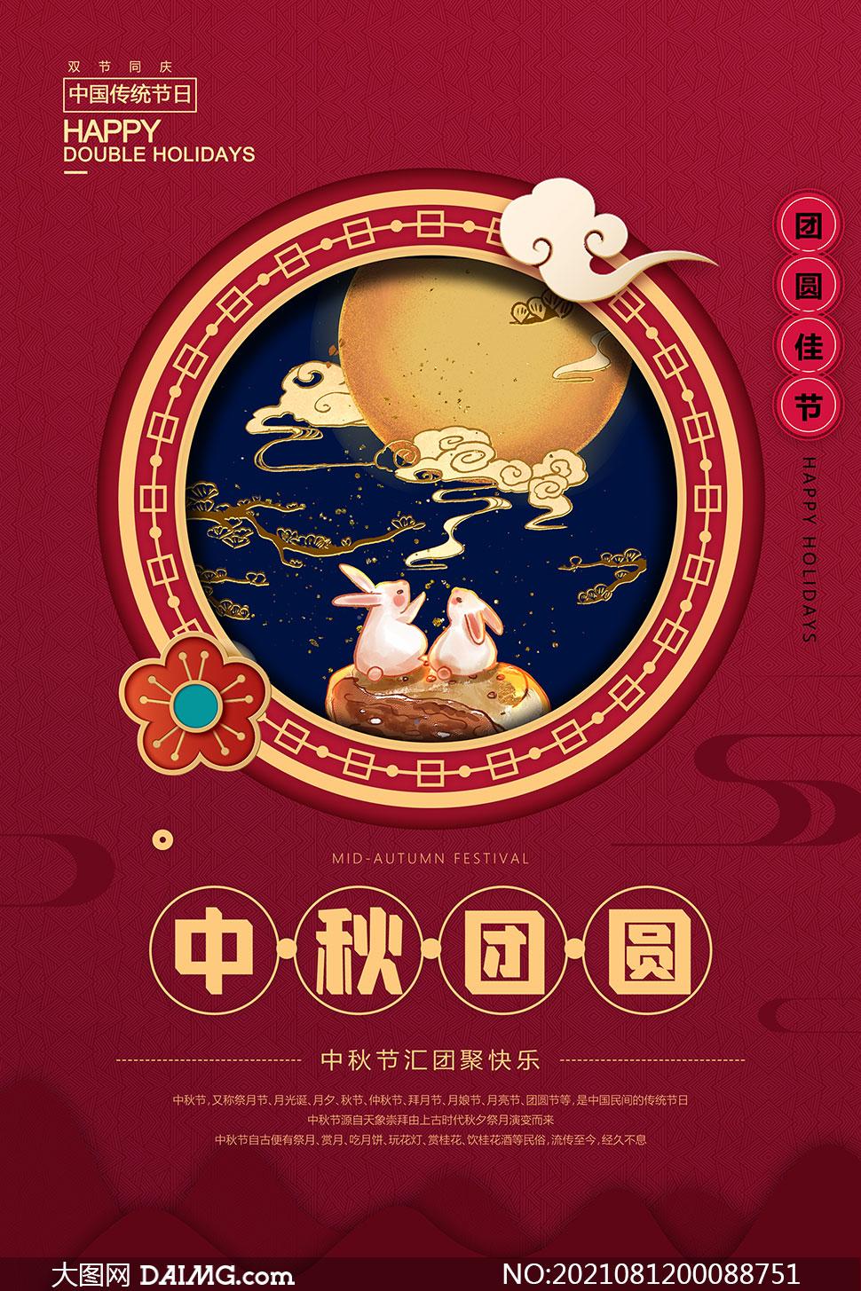中式主題中秋節活動海報設計PSD素材