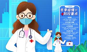 冬季新冠疫情防控宣传海报模板PSD素材
