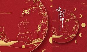 中秋節創意風格海報設計PSD素材