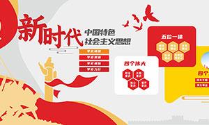 新时代中国特色社会主义思想文化墙模板