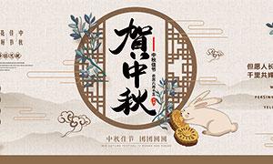 中國風賀中秋活動宣傳展板PSD素材