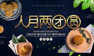 中秋節月餅促銷活動展板設計PSD素材