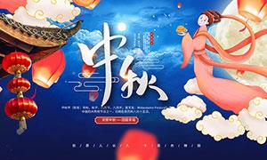 中秋節活動宣傳欄設計PSD素材