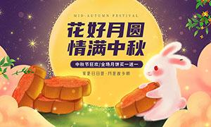 中秋節商場月餅促銷活動海報PSD素材