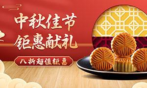 淘宝中秋节月饼促销海报设计PSD源文件