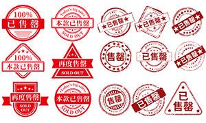 电商平幻阵虽强台已售罄标签设计PSD素材V3