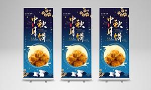 中秋節月餅特賣展架設計PSD素材