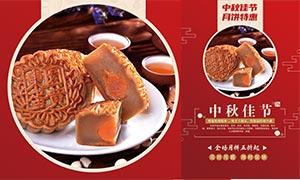 中秋月餅特惠促銷海報設計PSD素材