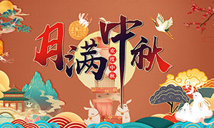 中式風格中秋節活動展板PSD素材