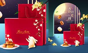 中秋節月餅禮盒促銷海報設計PSD素材