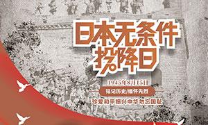 日本無條件投降日宣傳海報PSD素材