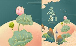 中國風傳統處暑節氣海報設計PSD素材