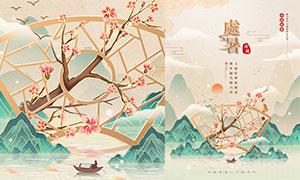 中國風傳統處暑節氣海報設計PSD模板