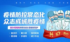 疫情防控常態化宣傳展板PSD素材