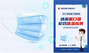 预防新冠肺炎温馨提示海报PSD素材