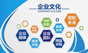 蓝色简约企业文化墙设计模板PSD素材