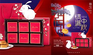 中秋節月餅禮盒促銷海報設計PSD模板