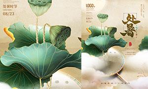 中國風傳統處暑節氣海報模板PSD源文件