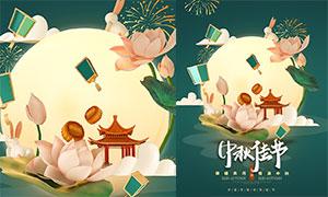 中秋佳節月餅促銷海報模板PSD素材