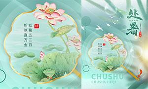 中式主題處暑節氣海報設計PSD素材