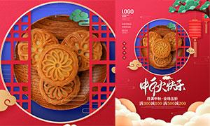 中秋節商場月餅促銷海報設計PSD模板