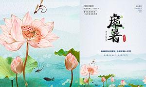 中國風古典處暑節氣海報設計PSD素材