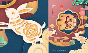 月滿中秋活動海報設計模板PSD素材