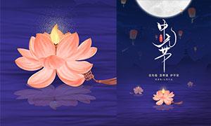 中元節紀念先祖海報設計PSD素材