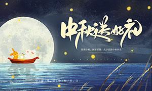 中秋節快樂活動宣傳展板設計PSD素材