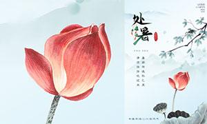中國風處暑節氣宣傳海報PSD模板