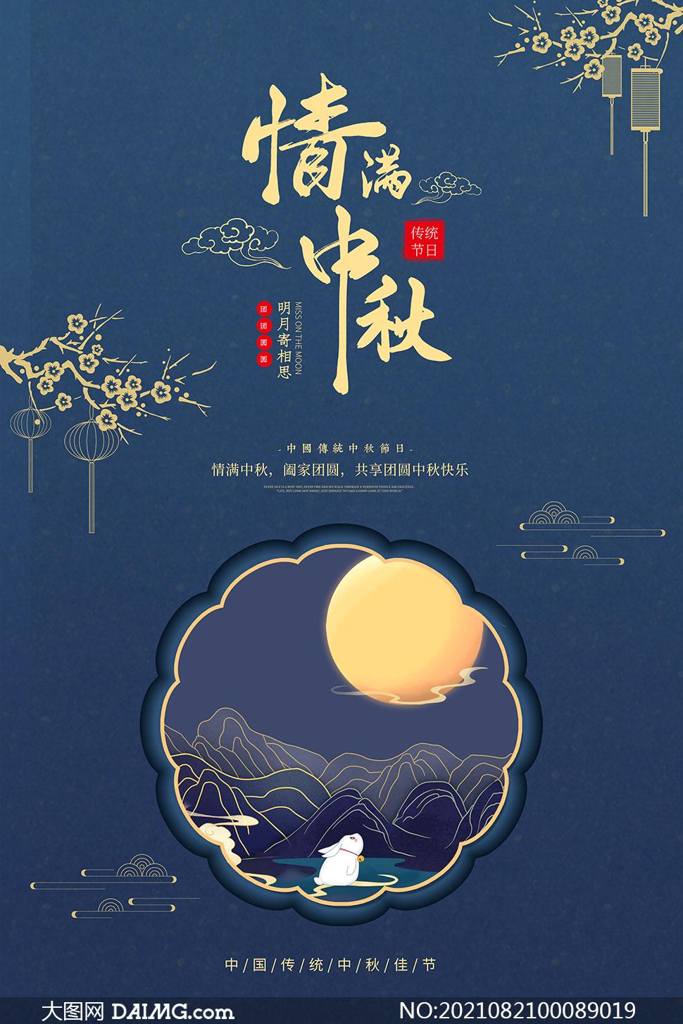 中國風中秋節活動海報設計PSD素材
