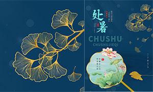 中國風傳統處暑時節海報設計PSD素材