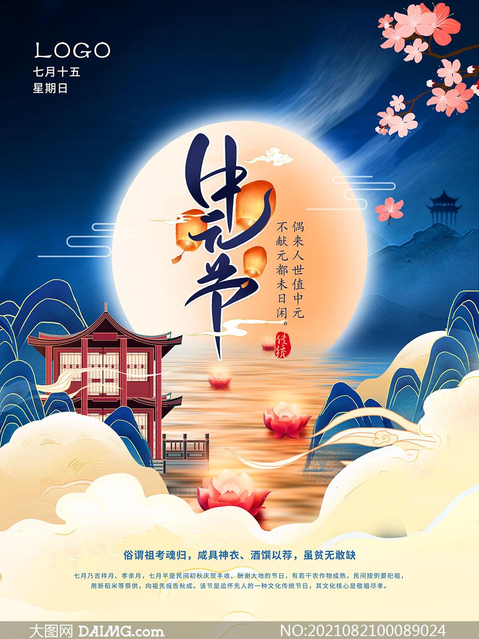 中國傳統中元節宣傳海報設計PSD素材
