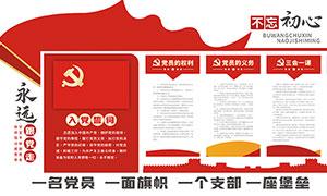 企业党支部党建文化墙设计矢量素材