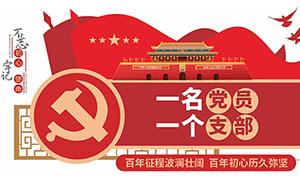企业党支部党建文化墙模板矢量素材