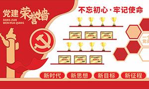 企业党支部荣誉墙文化墙设计矢量素材