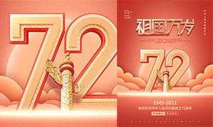 慶祝國慶節72周年海報設計PSD素材