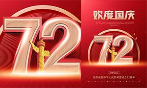 慶祝國慶72周年宣傳海報設計PSD素材