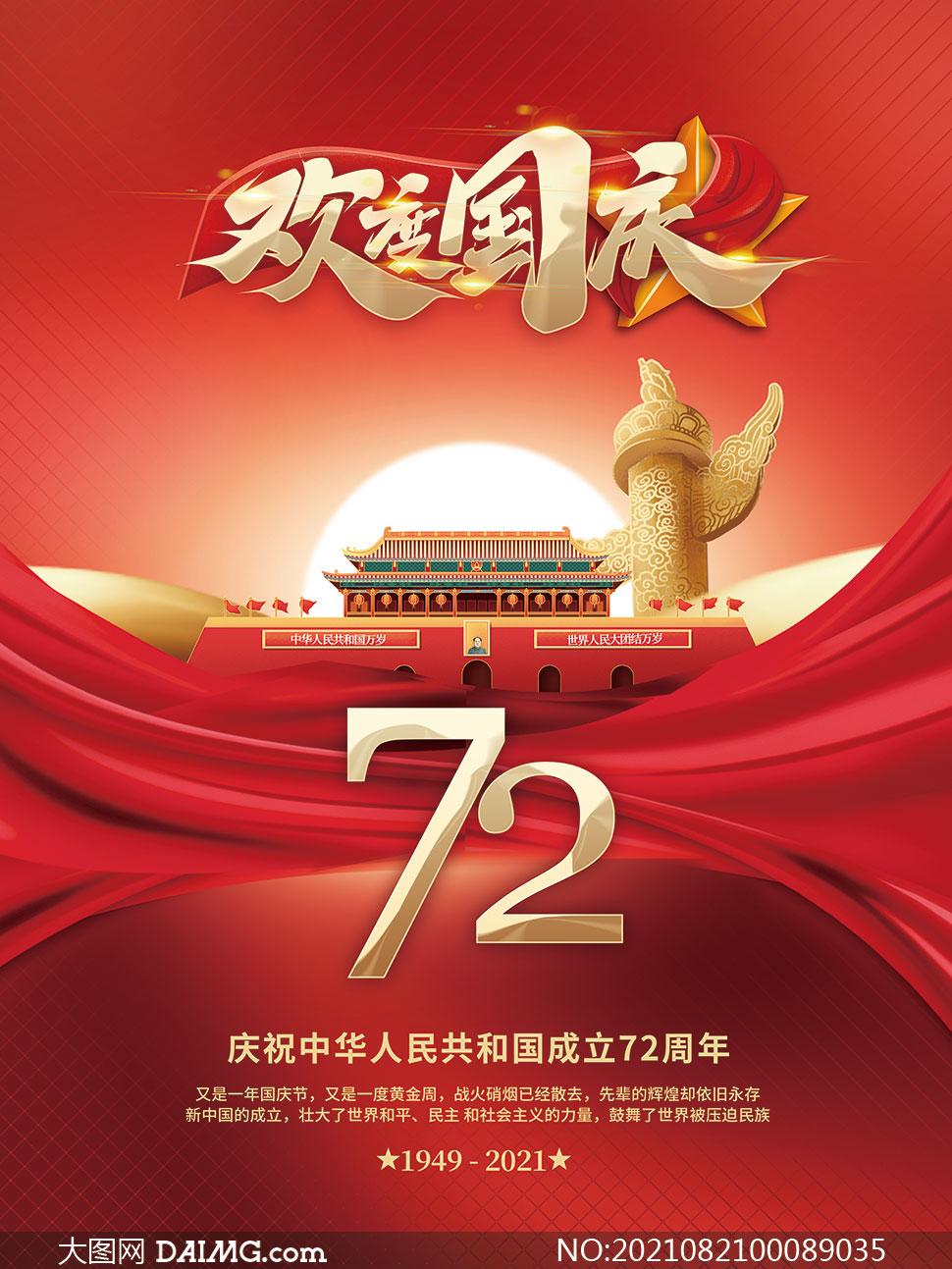 歡度國慶宣傳海報設計模板PSD素材