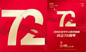 慶祝國慶節72周年喜慶海報PSD素材