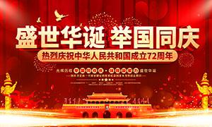 慶祝國慶節72周年宣傳欄設計PSD素材