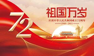祖國萬歲國慶節72周年宣傳欄PSD素材