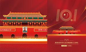 慶祝國慶節72周年盛典海報PSD素材